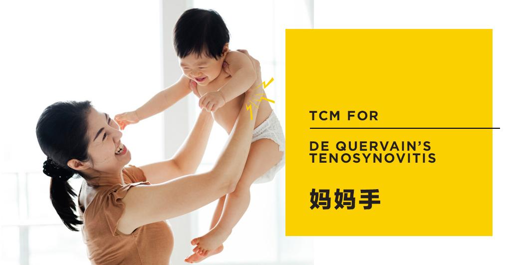 TCM-for-Ma-Ma-shou-Banner