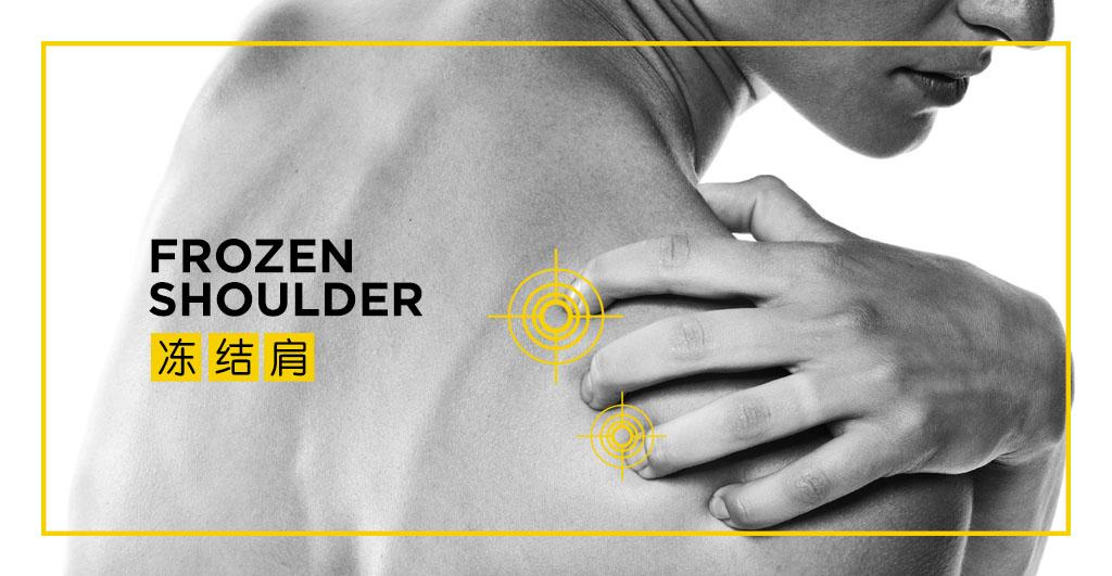 Frozen_Shoulder_1